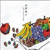 LOVERPHENIX / クダモノ 2008/4/9