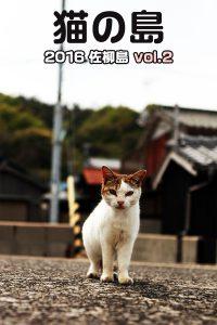 cover_猫の島_2016佐柳島vol.2